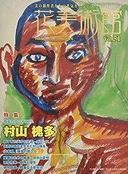 花美術館 vol.51―美の創作者たちの英気を人びとへ 特集:村山槐多