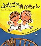 ふたごのあかちゃん (Super twin babies)