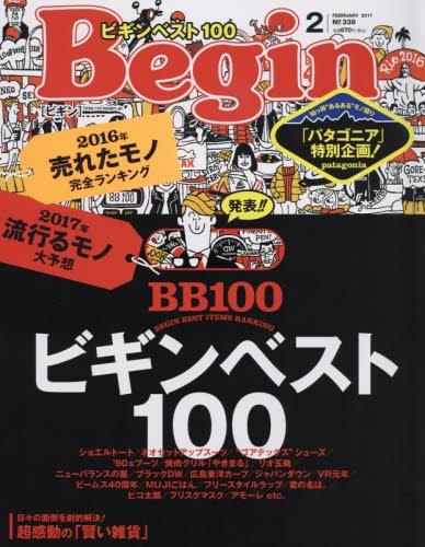 Begin(ビギン) 2017年 02 月号 [雑誌]