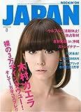 ROCKIN'ON JAPAN (ロッキング・オン・ジャパン) 2009年 08月号 [雑誌]
