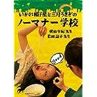 いかれ帽子屋と三日月うさぎ「ノーマナー学校」 [DVD]