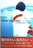 Sense of Bridge―Bさんの感覚を極める7つのStep