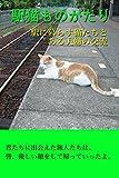 駅猫ものがたり: 駅で暮らす猫たちと ある夫婦の交流