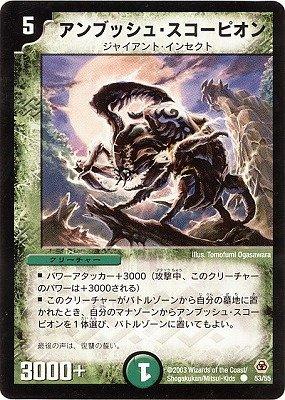 デュエルマスターズ/DM-05/53/C/アンブッシュ・スコーピオン