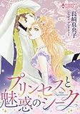 プリンセスと魅惑のシーク (エメラルドコミックス ハーモニィコミックス)