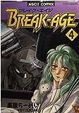 BREAK-AGE 4 (アスキーコミックス)