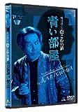 稲川淳二の超こわい話 青い部屋[DVD]