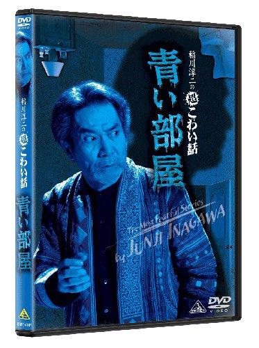 稲川淳二の超こわい話 青い部屋  [DVD]