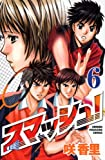 スマッシュ!(6) (講談社コミックス)