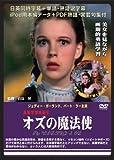 英語学習映画(6) オズの魔法使い 日英同時字幕+単語・熟語訳字幕 iPod用データ...[DVD]