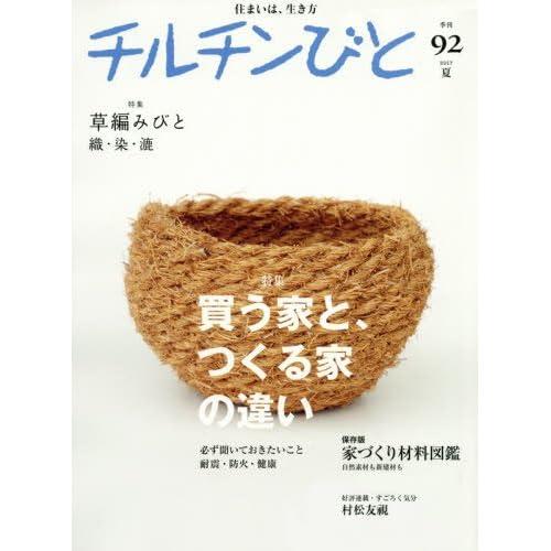 チルチンびと 2017年 07 月号 [雑誌]