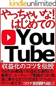 やっちゃいな!はじめてのYouTube: YouTubeで収益化を達成した著者が軌道に乗せるまでの方法コツを伝授【副業】【YouTube】【動画】