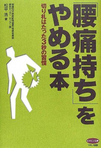 「腰痛持ち」をやめる本 (切り札はたった3秒の習慣)の詳細を見る