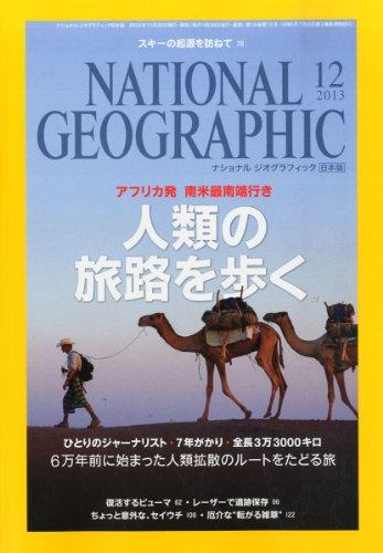 NATIONAL GEOGRAPHIC (ナショナル ジオグラフィック) 日本版 2013年 12月号の詳細を見る