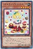 遊戯王/第10期/07弾/SAST-JP023 マドルチェ・プティンセスール R
