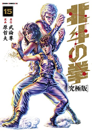 北斗の拳【究極版】 15 (ゼノンコミックスDX)の詳細を見る
