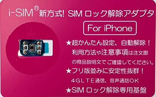 NEW新方式!i-SIM SIMロック解除アダプタ SoftBank/au/docomoのiPhoneXS MAX 、iPhone XR SIMロック解除基盤 Nano-SIMカード Unlock SIMフリー