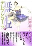 舞姫 9―テレプシコーラ (MFコミックス ダ・ヴィンチシリーズ)