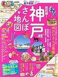 まっぷる 超詳細! 神戸さんぽ地図mini (マップルマガジン 関西)