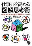 仕事力を高める「図解思考術」 (コスモ文庫)