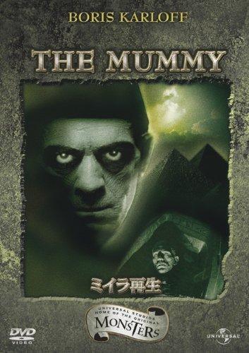ミイラ再生 [DVD]
