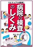 ビジュアル図解病院の検査のしくみ (DO BOOKS) 画像