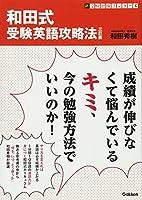 和田式 受験英語攻略法 三訂版 (新・受験勉強法シリーズ)