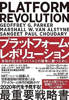 [ジェフリー・G・パーカー, マーシャル・W・ヴァン・アルスタイン, サンジート・ポール・チョーダリー]のプラットフォーム・レボリューション PLATFORM REVOLUTION――未知の巨大なライバルとの競争に勝つために