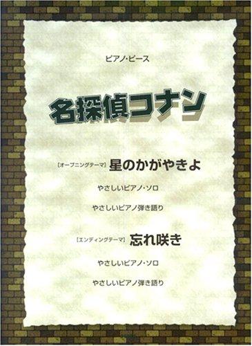 ピアノピース 名探偵コナン (ピアノ・ピース)