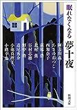 眠れなくなる 夢十夜 (新潮文庫)