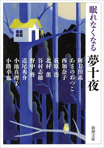 眠れなくなる 夢十夜 (新潮文庫)の詳細を見る