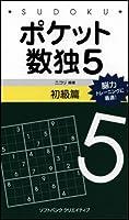 ポケット数独5 初級篇