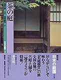 茶の庭 日本の庭園 (4)