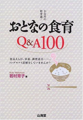 おとなの食育 Q&A100の詳細を見る