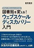 図書館を変える!  ウェブスケールディスカバリー入門 (ジャパンナレッジライブラリアンシリーズ)