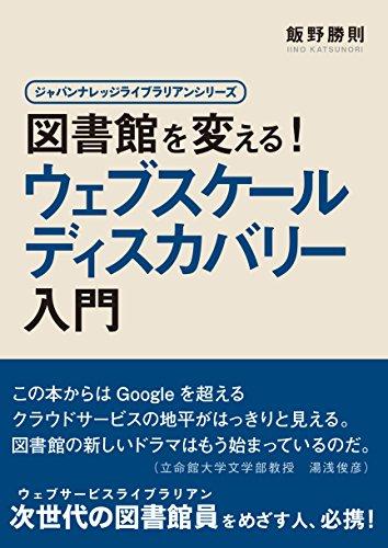 図書館を変える! ウェブスケールディスカバリー入門 (ジャパンナレッジライブラリアンシリーズ)の詳細を見る