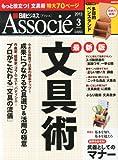 日経ビジネス Associe (アソシエ) 2013年 03月号 [雑誌]