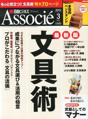 日経ビジネス Associe (アソシエ) 2013年 03月号 [雑誌]の詳細を見る