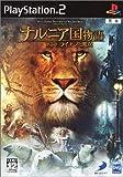 ナルニア国物語 ~第1章 ライオンと魔女~