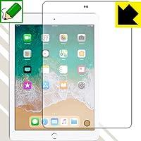 特殊処理で紙のような描き心地を実現! 『ペーパーライク保護フィルム iPad(第6世代) 2018年3月発売モデル 前面のみ』