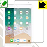 特殊処理で紙のような描き心地を実現 ペーパーライク保護フィルム iPad(第6世代) 2018年3月発売モデル 前面のみ 日本製