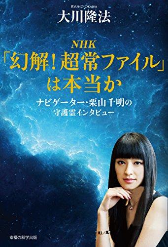 NHK「幻解!超常ファイル」は本当か (OR books)の詳細を見る