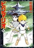 ピグマリオ (11) (MFコミックス)