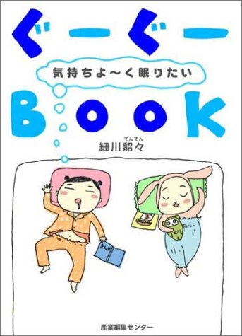 ぐーぐーBook―気持ちよーく眠りたいの詳細を見る