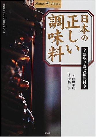 日本の正しい調味料—全部取り寄せ情報付き (ショトルライブラリー)