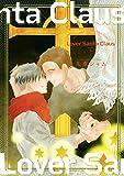 Lover Santa Claus (下) (バーズコミックス リンクスコレクション)