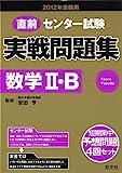 2012年受験用 センター試験 実戦問題集 数学Ⅱ・B (2012年 センター試験実戦問題集)