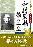 [オーディオブックCD] 自己鍛錬記 第三巻 中村天風先生の教えと一生 ()
