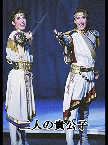 二人の貴公子('09年月組・バウ・千秋楽) 月組 宝塚バウホール