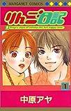 りんご日記 1 (マーガレットコミックス)